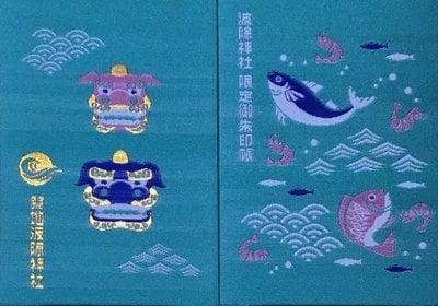 波除稲荷神社のご朱印帳(東京都築地市場駅)
