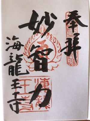 奈良県海龍王寺の御朱印