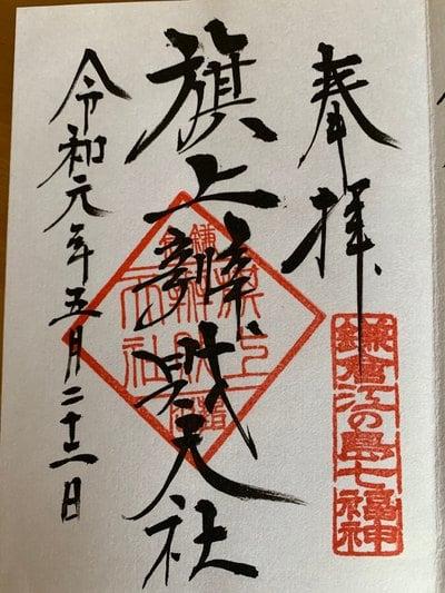 神奈川県鶴岡八幡宮の御朱印