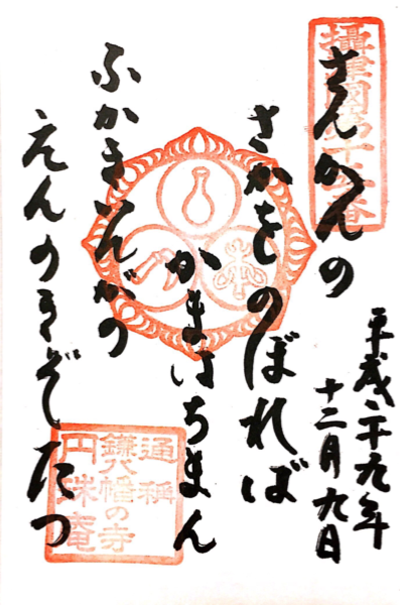 大阪府円珠庵(鎌八幡)の写真