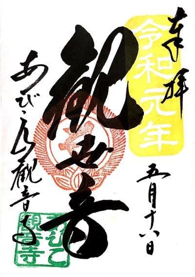 大阪府大聖観音寺(あびこ観音)の写真