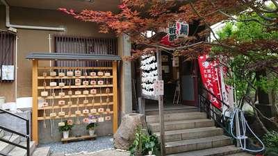 東京都経王寺の写真