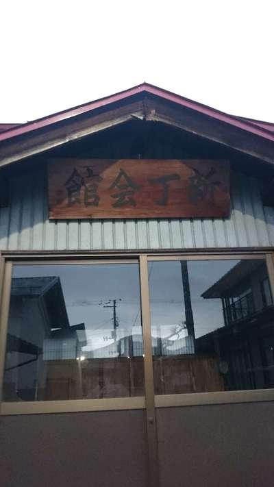 古峯神社(山形県)