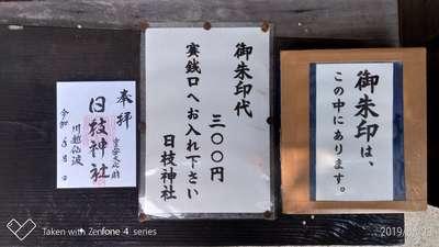 埼玉県日枝神社の御朱印