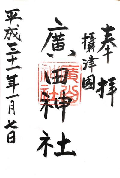 廣田神社(大阪府)