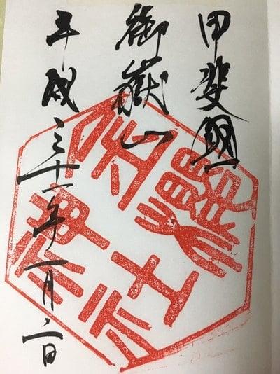 山梨県金櫻神社の御朱印