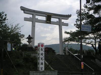 京都府長岡天満宮の写真