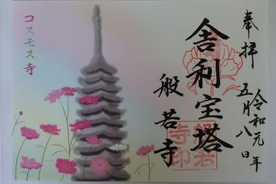 奈良県般若寺の御朱印