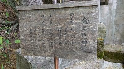 あらはばき神社(奥宮)(北海道)