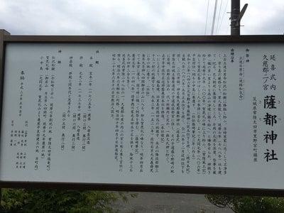 茨城県薩都神社の写真
