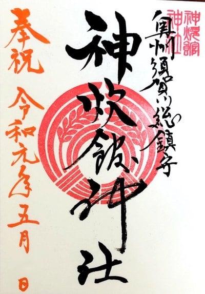 福島県神炊館神社の御朱印