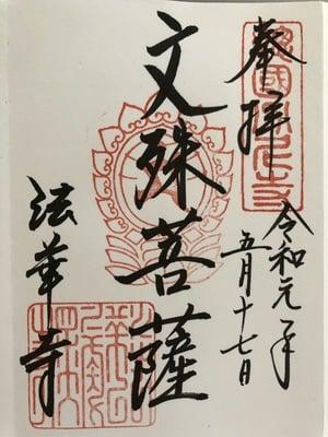 奈良県法華寺の御朱印