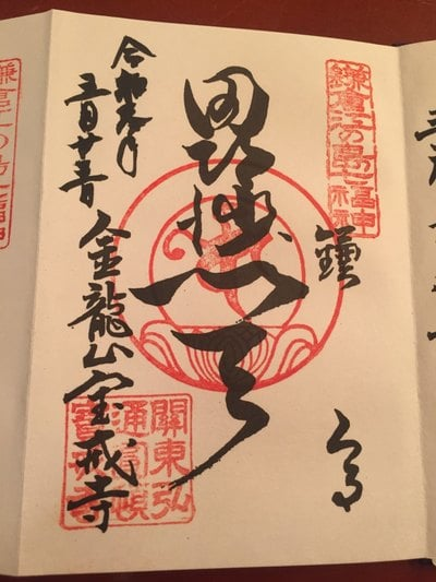 神奈川県圓頓宝戒寺の御朱印