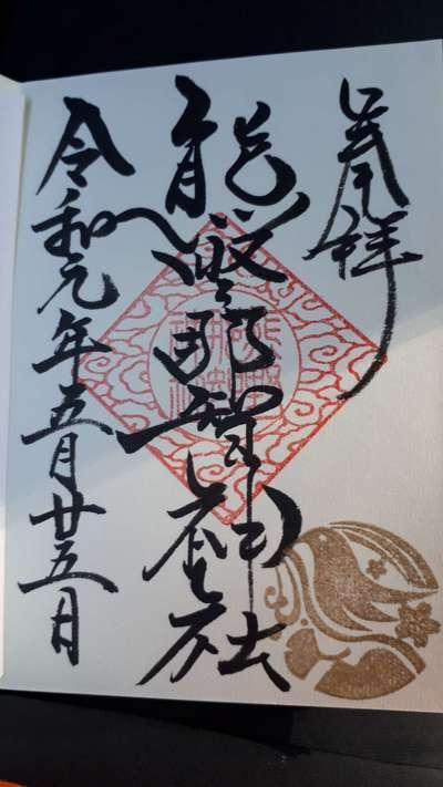 熊野那智神社の御朱印