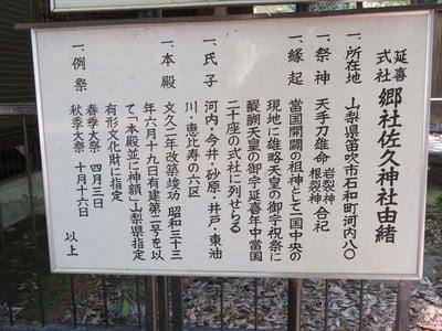 佐久神社の歴史
