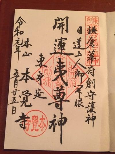 神奈川県本覚寺の写真