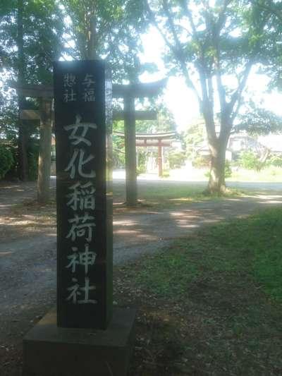 女化神社(茨城県)