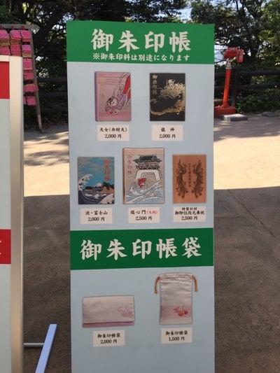 江島神社のご朱印帳(神奈川県片瀬江ノ島駅)