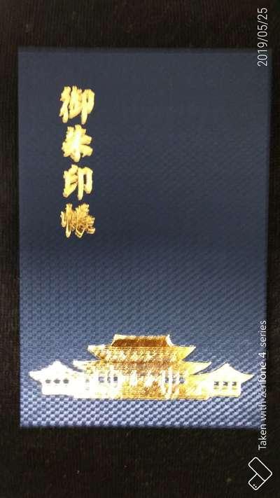 成田山新勝寺の御朱印帳