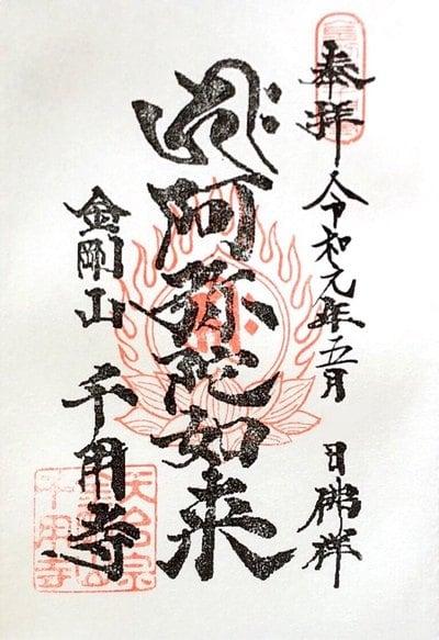 福島県千用寺の御朱印