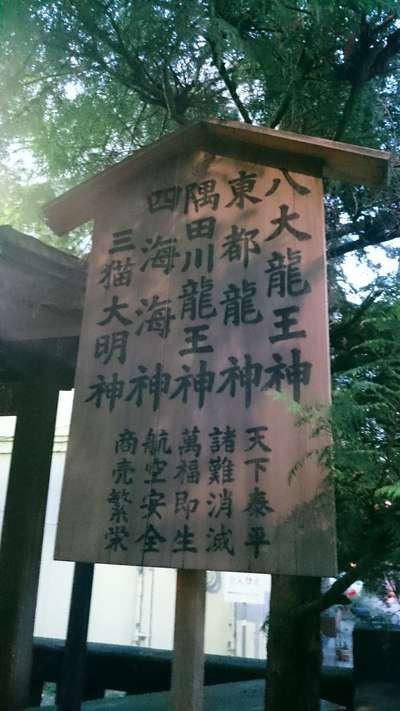 東京都八大龍王社の歴史