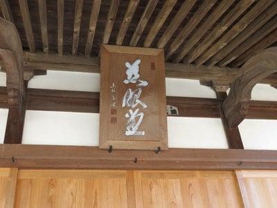 福島県普応寺の本殿