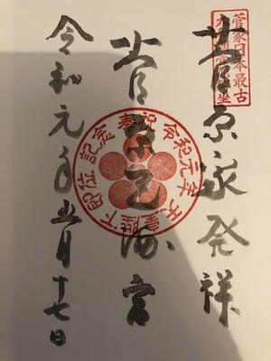 奈良県菅原天満宮(菅原神社)の御朱印