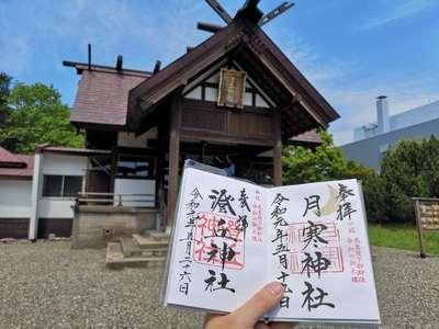 澄丘神社(北海道)