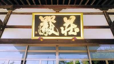 埼玉県東福寺の本殿