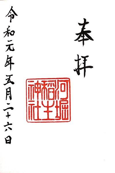 大阪府河堀稲生神社の写真