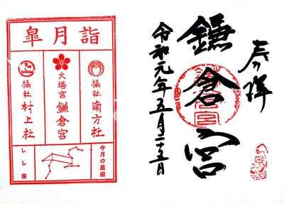神奈川県鎌倉宮の御朱印