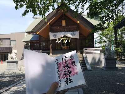 北海道信濃神社の御朱印
