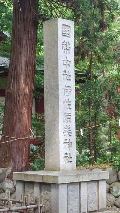 伊佐須美神社の建物その他