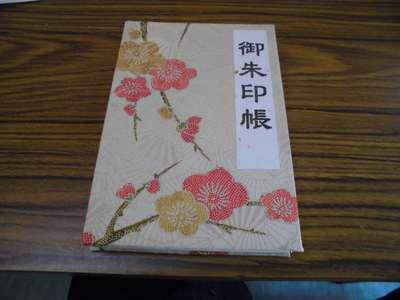 弥生神社のご朱印帳(神奈川県海老名駅)