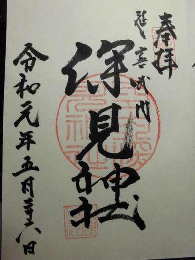 神奈川県深見神社の御朱印