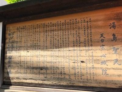 心城院(東京都湯島駅) - 歴史の写真