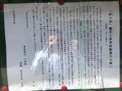湯島天満宮の近くの神社お寺|心城院