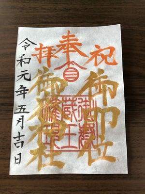 御嶽神社の御朱印