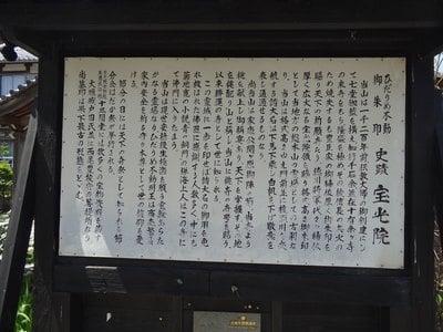 宝光院(岐阜県)