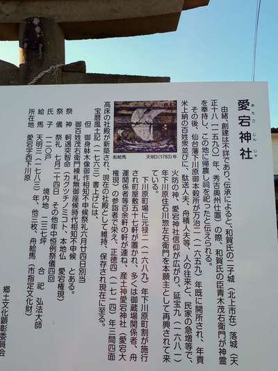 愛宕神社(岩手県)