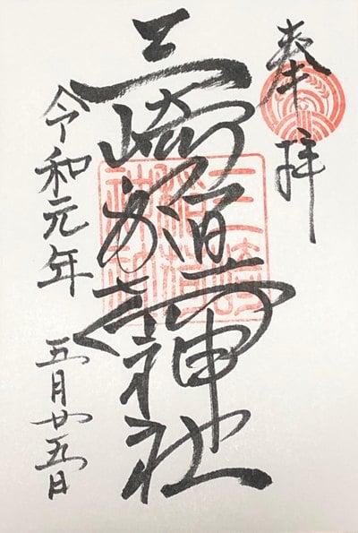 東京都三崎稲荷神社の写真