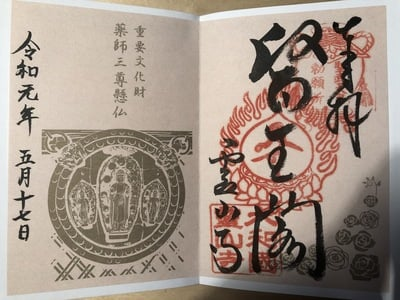奈良県霊山寺の御朱印