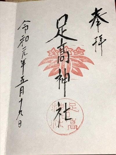 岡山県足高神社の御朱印
