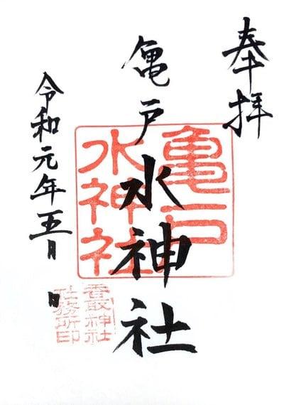 東京都水神社の御朱印