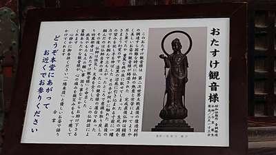 四萬部寺(埼玉県大野原駅) - 未分類の写真