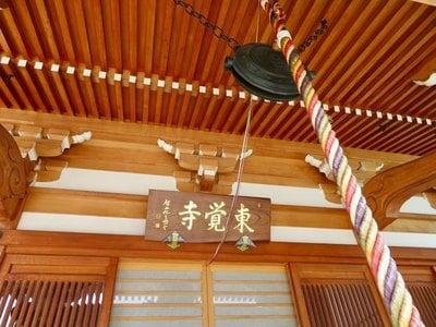 東覺寺の本殿