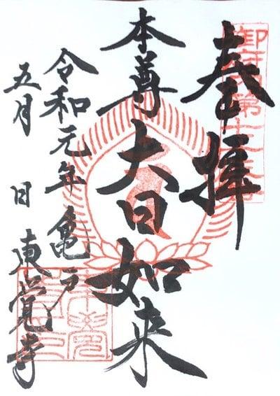 東京都東覺寺の御朱印