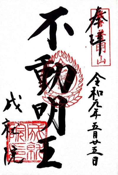 神奈川県極楽寺の御朱印