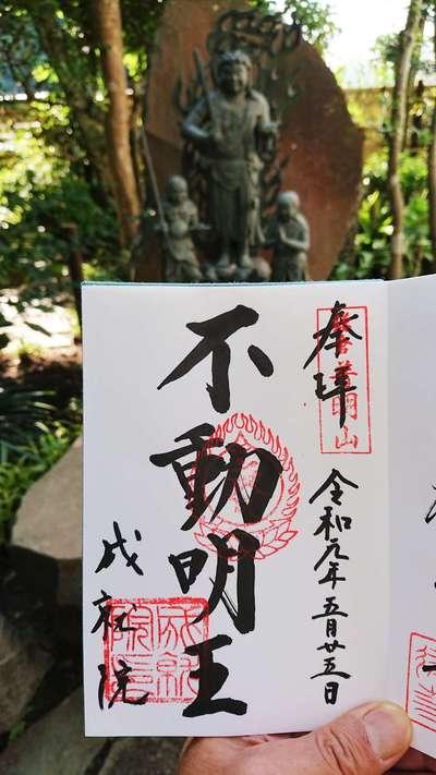 神奈川県成就院の御朱印