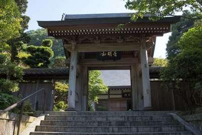 神奈川県成就院の山門